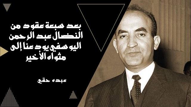 بعد سبعة عقود من النضال.. عبد الرحمن الیوسفي ينتقل إلى رحمة الله