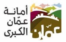 نمديد فترة  استقبال زوار الحدائق التابعة لأمانة عمان