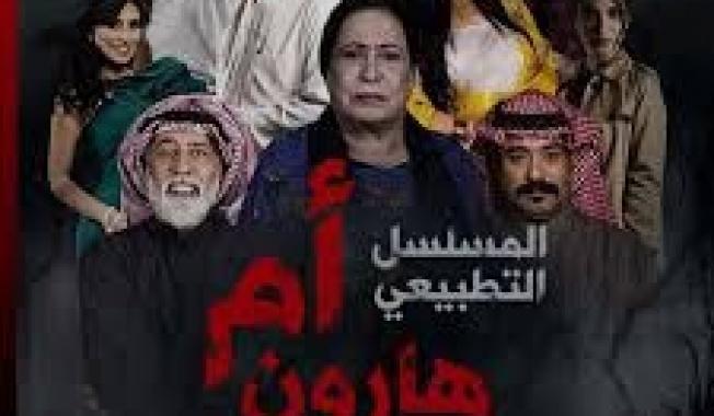 انباء عن تدخل أمير الكويت لإيقاف مسلسل