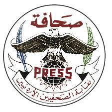 يوم 2 نيسان المقبل موعد إجراء انتخابات نقابة الصحفيين
