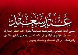 اليوم الاحد اشرقت انوار عيد الفطر السعيد.. كل عام والامة العربية والعالم الاسلامي بالف خير