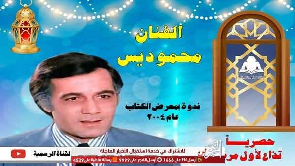 قناة الهيئة المصرية للكتاب تبث غدا لقاء هاما مع النجم العريق محمود ياسين