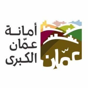 أمانة عمان تعلن حالة الطوارئ المتوسطة للتعامل مع الحالة الجوية
