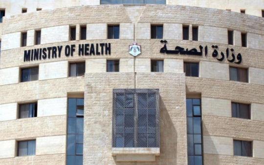 وزارة الصحة تعلن اليوم الاثنين شفاء 11 حالة، مقابل تسجيل 4 اصابات جديدة بالكورونا ليرتفع العدد الكلي بالاردن الى 1183