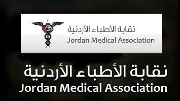 نقابة الأطباء تنعى الدكتور زياد الشمايلة الذي توفي بكورونا