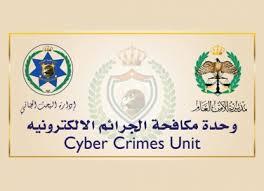 وحدة الجرائم الإلكترونية تحذر من الاحتيال باساليب السحر والشعوذة