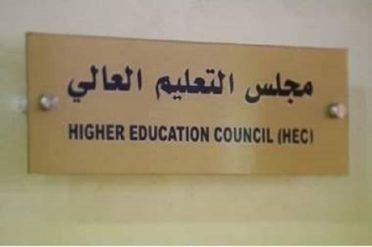 مجلس التعليم العالي يعلن قرارات التدريس والامتحانات في الفصل الصيفي