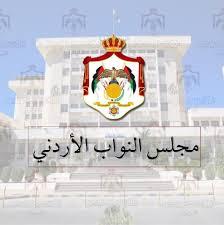 اللجنة القانونية النيابية تشرع بمناقشة مشروع قانون أملاك الدولة