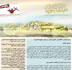 طلقة تنوير 70:المجلة الثقافية للائحة القومي العربي.. عدد تموز
