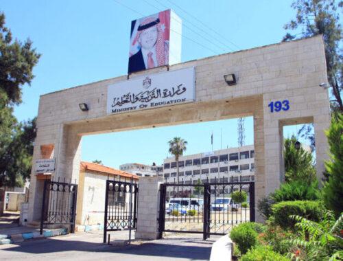 وزارة التربية تعلن برنامج الامتحان التكميلي لطلبة التوجيهي/ رابط