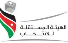 المستقلة للانتخاب تنشر الليلة على موقعها الالكتروني اسماء المترشحين