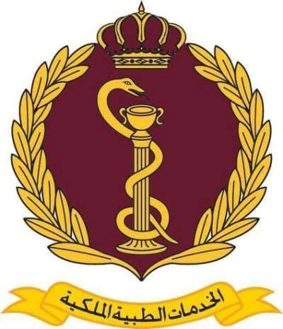 الخدمات الطبية الملكية تتوقف عن استقبال مراجعي عيادات الاختصاص
