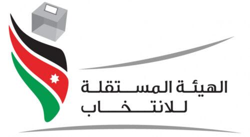 الهيئة المستقلة للانتخاب تنشر القوائم النهائية لمرشحي الانتخابات النيابية
