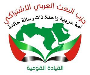 القيادة القومية لحزب البعث العراقي: تطبيع الامارات والبحرين مع العدو خيانة عظمى للأمة وقضاياها المركزية
