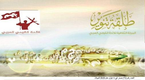 عدد جديد من طلقة تنوير.. المجلة الثقافية للائحة القومي العربي