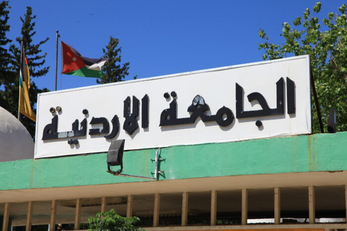 تسجيل أول إصابة بكورونا لطالبة في الجامعة الأردنية