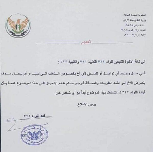 """فصيل """"الجبهة الشامية"""" المعارض يحذر مقاتليه من الرضوخ لمطالب تركيا بالتوجه للقتال في ليبيا وأذربيجان"""