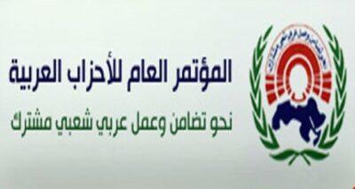 الأحزاب العربية تدعو لمواجهة تطبيع البحرين والإمارات مع العدو