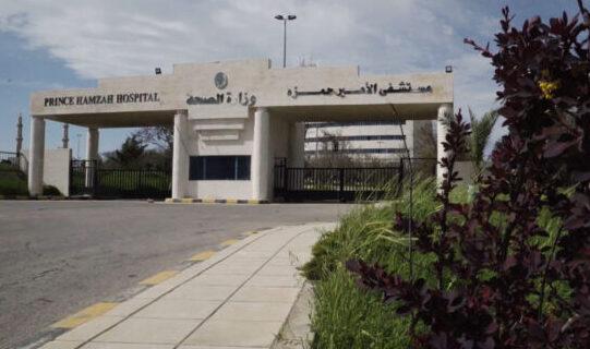 إصابات الكورونا بمستشفى الأمير حمزة تتفاوت بين متوسطة وخطيرة