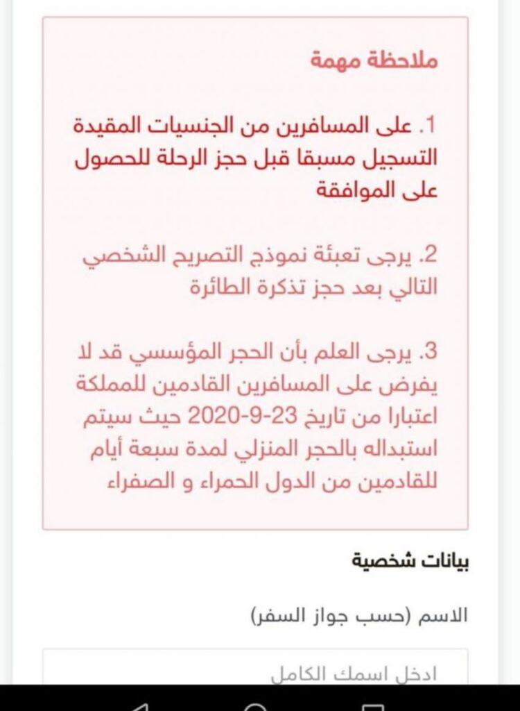 مؤشرات حول قرب الغاء الحجر المؤسسي على القادمين للأردن
