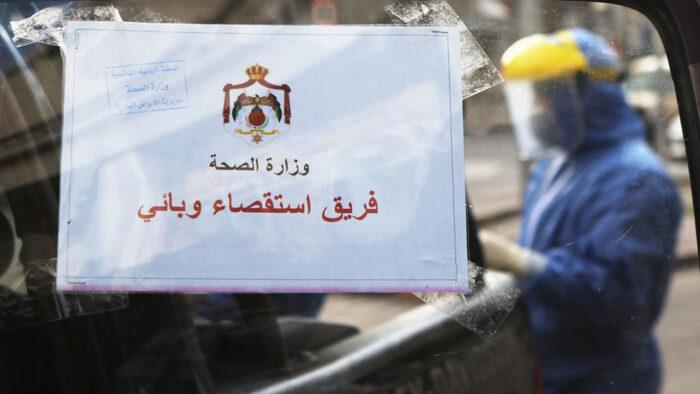 وزارة الصحة تعلن اليوم الاحد شفاء 56 حالة، مقابل تسجيل 58 اصابة بالكورونا 53 منها محلية ليصبح العدد الكلي 2411