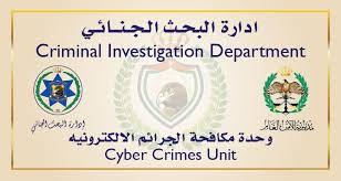 وحدة الجرائم الإلكترونية تحذر من إعلانات لبضائع ومستحضرات مقلدة