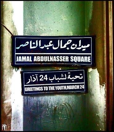 جمال عبد الناصر.. اسم يزين لوحات مدارس وجامعات وشوارع ومساجد في 3 قارات