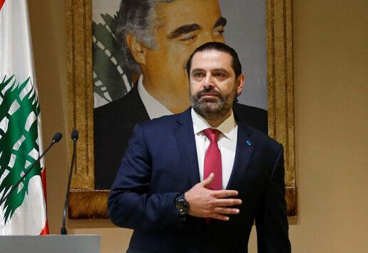 سعد الحريري يتعهد بتشكيل الحكومة بسرعة ويعد اللبنانيين بوقف الانهيار وإعادة مرفأ بيروت/ فيديو