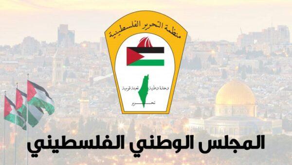 شخصيات فلسطينية تدعو لإعادة الاعتبار لثقافة المقاومة، وانتخاب مجلس وطني جديد