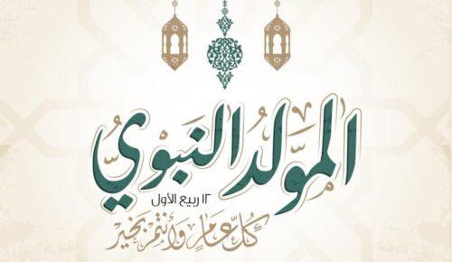 عطلة رسمية الخميس المقبل احتفاء بذكرى المولد النبوي الشريف