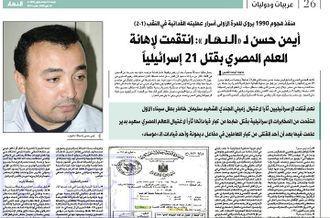 كي لا ننسى.. ملحمة المجند المصري أيمن حسن الذي جندل 21 ضابطًا إسرائيليًّا عام 1990/ فيديو