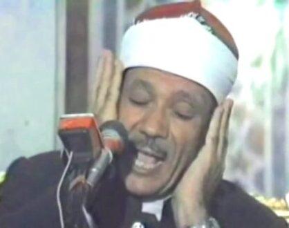 الشيخ عبدالباسط عبدالصمد.. سفير القرآن الى قلوب المسلمين/ فيديو