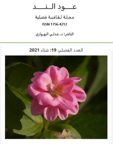 صدور العدد الفصلي التاسع عشر من مجلة «عود الند» الثقافية