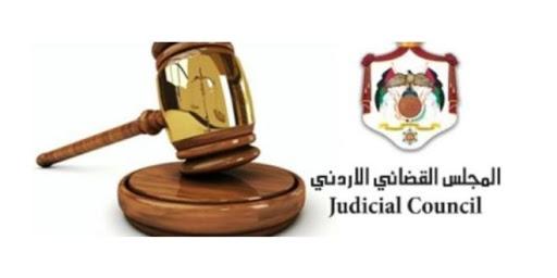 القائمة الكاملة باسماء القضاة الشرعيين المشمولين بالتنقلات