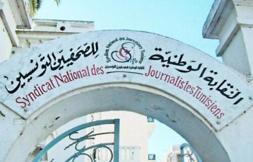 نقابة الصحفيين التونسيين تندد باعتداءات بلطجية حركة النهضة الإخوانية على الإعلاميين خلال مسيرة وسط العاصمة