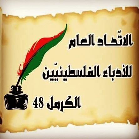 بيان من اتحاد الادباء الفلسطينيين/ الكرمل 48 حول التطبيع وترجمة الابداع العربيّ الخارجيّ إلى العبريّة