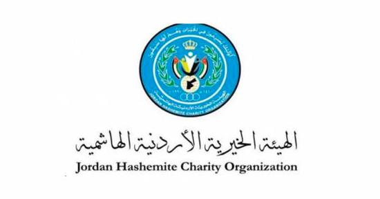 اسماء اعضاء مجلس أمناء الهيئة الخيرية الأردنية الهاشمية