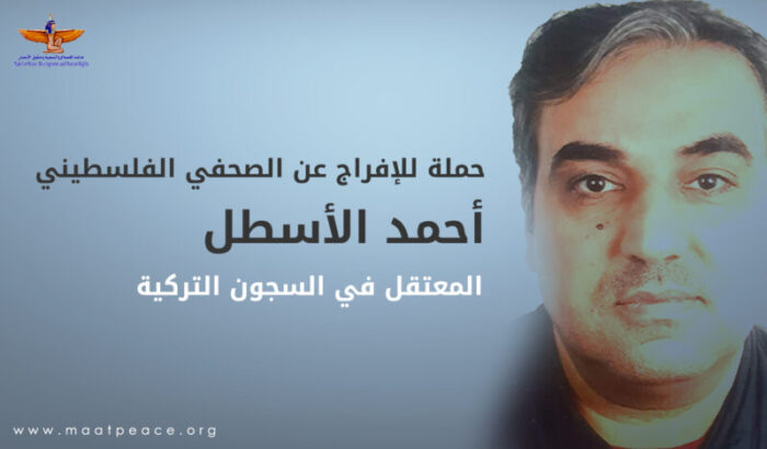 مؤسسة ماعت تطلق حملة للإفراج عن الصحفي الفلسطيني أحمد الأسطل المعتقل في السجون التركية