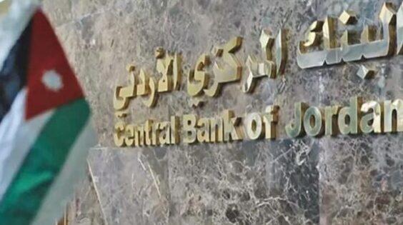 البنك المركزي يعدل أوقات الدوام للبنوك اعتباراً من الأحد