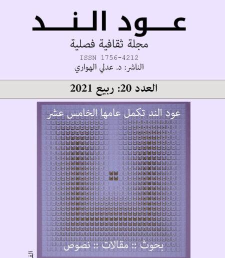 اكملت عامها الخامس عشر.. صدور العدد الفصلي العشرين من مجلة «عود الند» - ربيع 2021