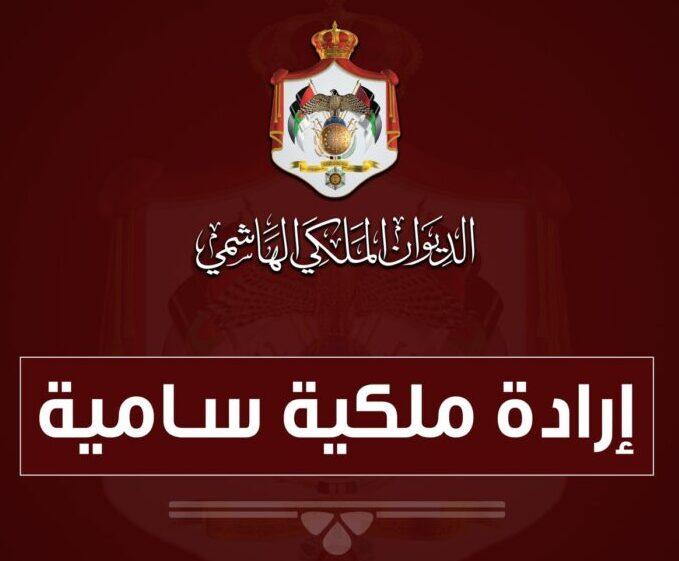 بخروج 7 وزراء ودخول 5 جدد.. صدور الإرادة الملكية اليوم الاحد بالموافقة على إجراء تعديل على حكومة الخصاونة