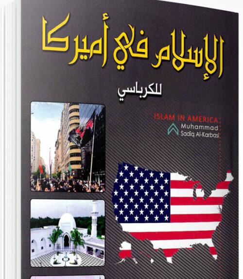 المسلمون سبقوا كولومبوس على القارة الامريكية ولغة سكانها كانت تتضمن مفردات عربية