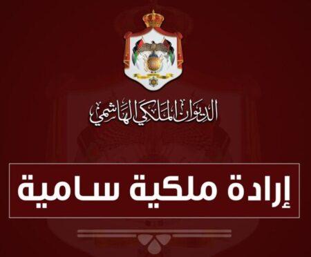 إرادة ملكية بدعوة مجلس الأمة للاجتماع في دورة استثنائية الأحد المقبل