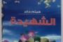 بمناسبة قرب حلول شهر رمضان.. الإفراج عن 661 موقوفا اداريا