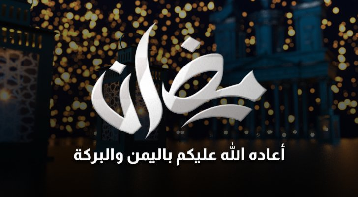 مفتي المملكة يعلن ان غداً الثلاثاء هو أول أيام شهر رمضان المبارك.. كل والاردن والامة العربية بخير