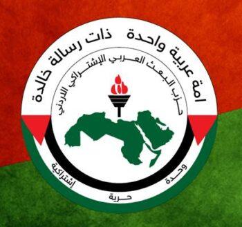 حزب البعث العربي الاشتراكي الأردني يستحضر ذكرى السابع من نيسان