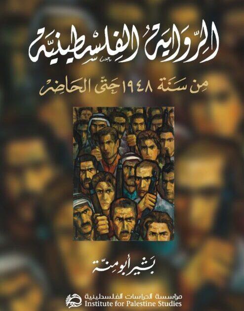 اصدار جديد.. الرواية الفلسطينية من سنة 1948 حتى الحاضر