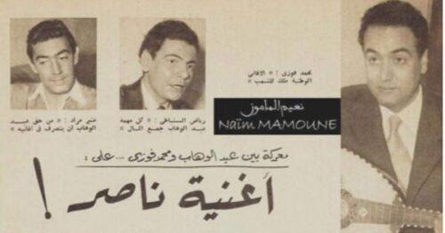 بسبب عبد الناصر.. موسيقار الأجيال يرفع دعوى ضد زميله محمد فوزي