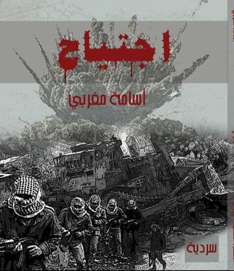 اصدار جديد.. اجتياح جنين في عمل جديد لأسامة المغربي
