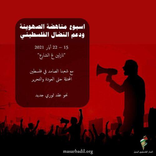 المسار البديل يُعلن عن أسبوع النّضال الفلسطيني من 15 - 22 أيار
